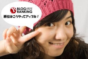 人気ブログランキング順位アップ