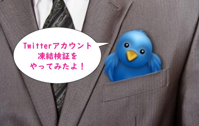 Twitterアカウント 凍結 検証