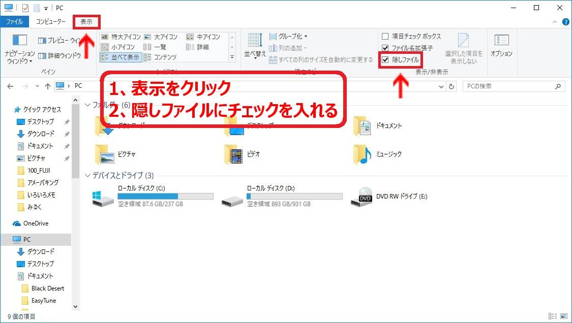 隠しファイル表示