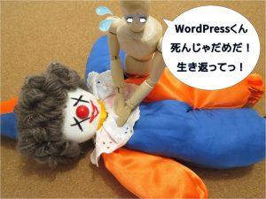 WordPress バックアップ 復元