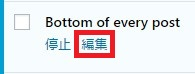 Bottom of Every Post 設置