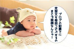 WordPress 記事下 定型文