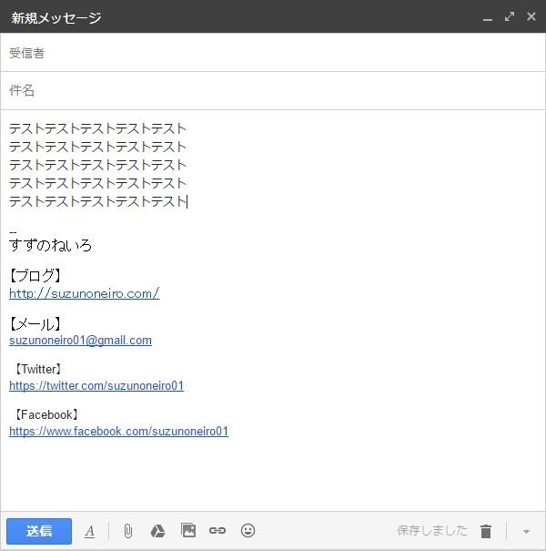 gmail フッター 署名