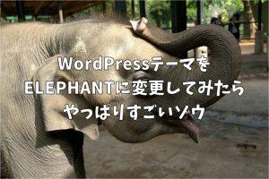 WordPress ELEPHANT