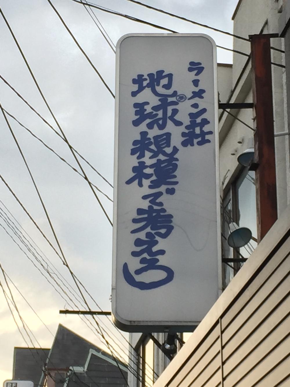 京都 ラーメン 地球規模で考えろ