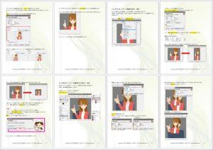 アフィピク GIMPマニュアル
