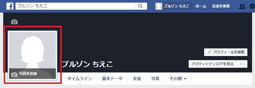 Facebook アカウント作成 登録