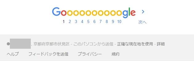 Google 地域情報