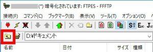 ffftp 使い方