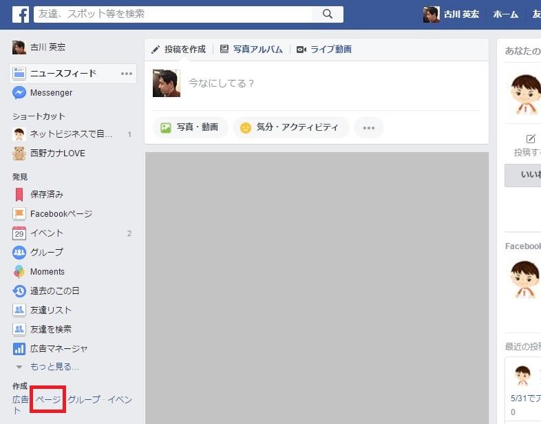 Facebookページ 作り方