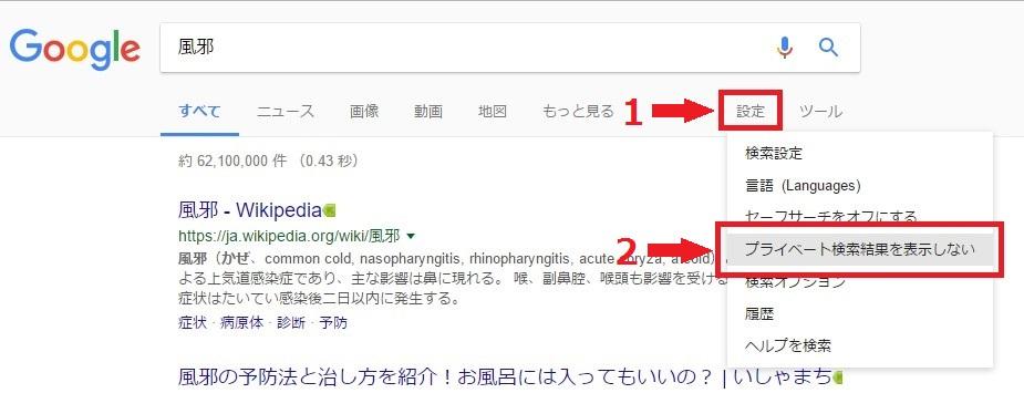 プライベート検索結果を表示しない