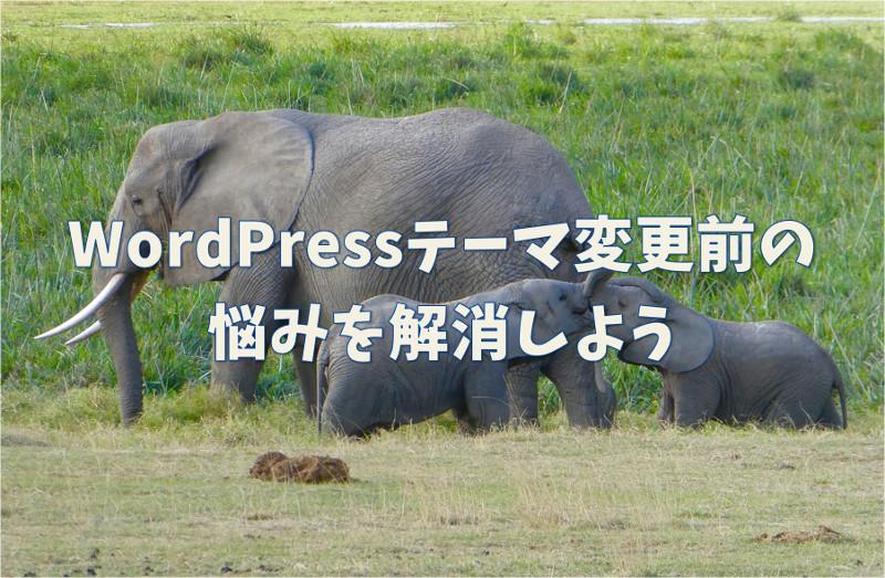 WordPressテーマ ELEPHANT 変更