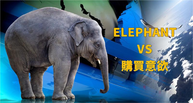 WordPress テーマ ELEPHANT 購入 理由