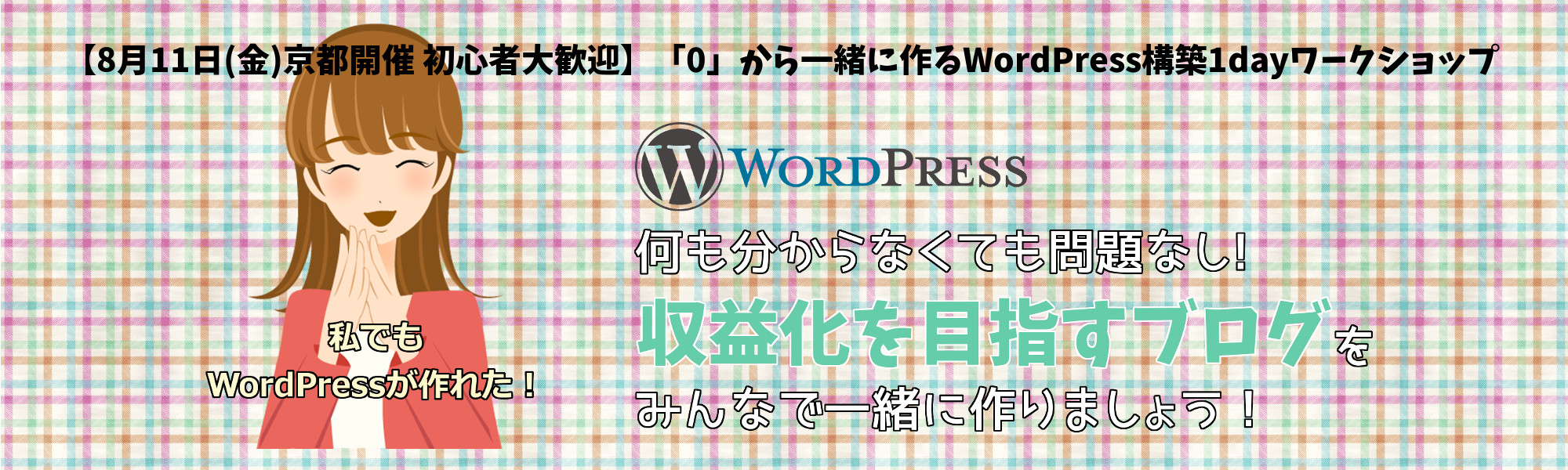 WordPress構築 ワークショップ 初心者 ブログ セミナー