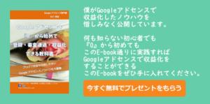 Googleアドセンス 収益化 アクセスアップ 無料