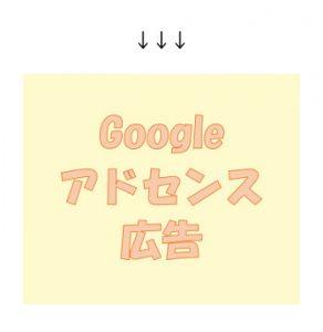 Googleアドセンス 広告 例 矢印 記号