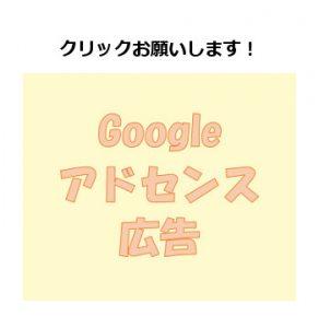 Googleアドセンス 広告 例 メッセージ