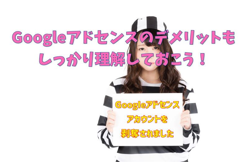 Googleアドセンス メリット デメリット