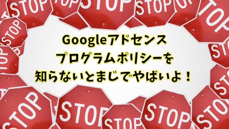 Googleアドセンス プライバシーポリシー