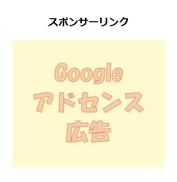 Googleアドセンス 広告 スポンサーリンク 例