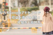 Googleアドセンス 仕組み 始め方