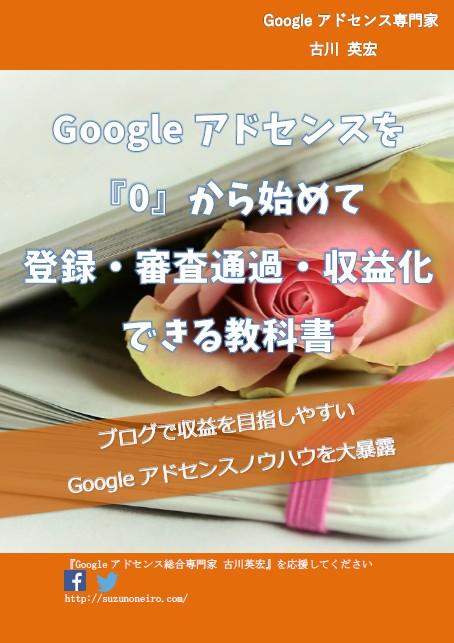 古川英宏 E-book