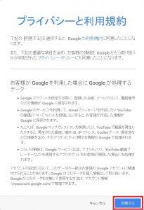 Googleアカウント 作成 方法