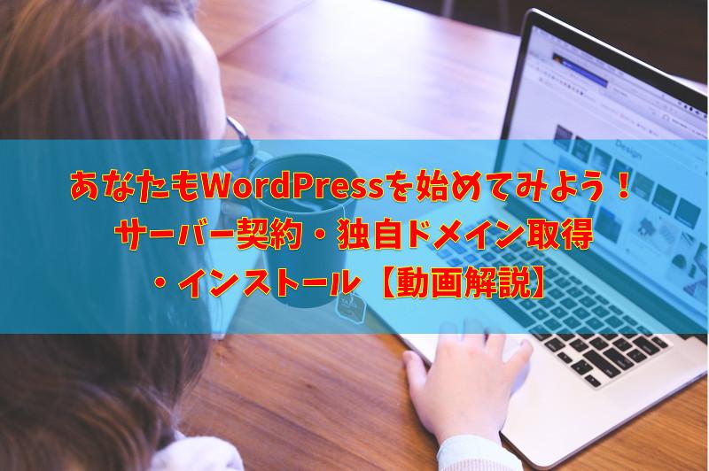 WordPress 初心者 やり方 始め方 サーバー契約 独自ドメイン取得 インストール