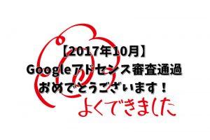 Googleアドセンス 審査 通過 2017年10月 最新情報