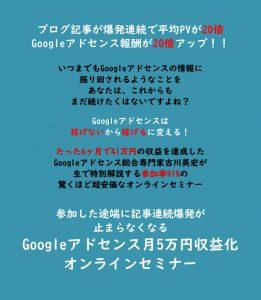 Googleアドセンス 収益化 オンラインセミナー 古川英宏