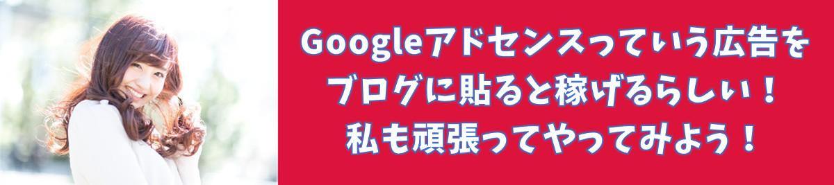 Googleアドセンス 辞める パターン