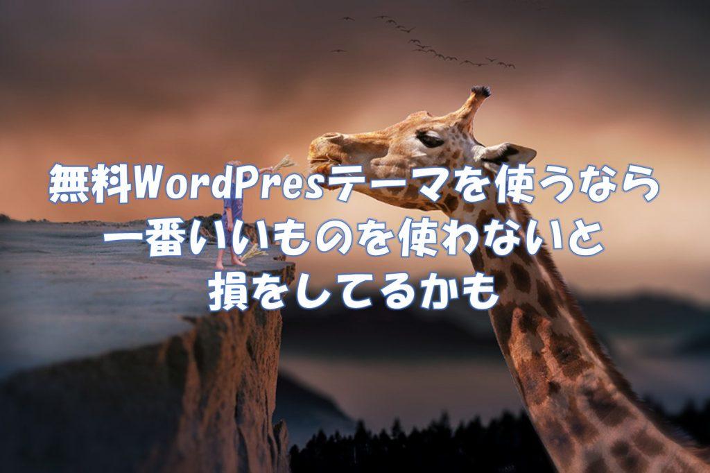 無料WordPresテーマ おすすめ Giraffe