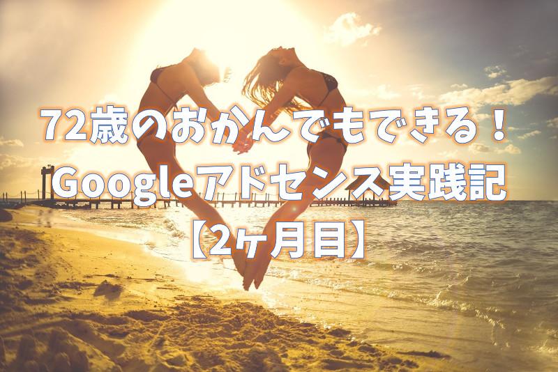 Googleアドセンス 実践記 実績 母 72歳