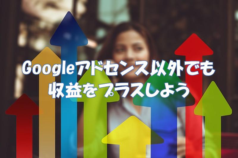 Googleアドセンス 以外 収益