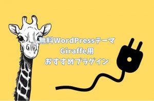 無料WordPressテーマ Giraffe プラグイン