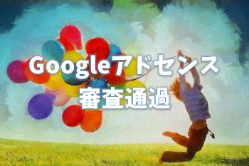Googleアドセンス 審査通過