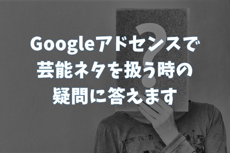 Googleアドセンス 芸能ネタ 疑問