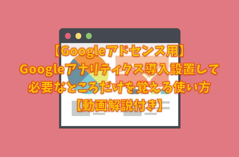 Googleアドセンス Googleアナリティクス 導入 設置 使い方 動画 アクセス解析