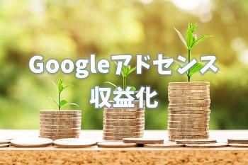 Googleアドセンス 収益化