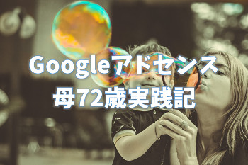 Googleアドセンス 実践記 実績 母72歳