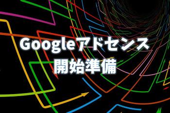 Googleアドセンス 開始 準備