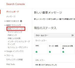 Google Seach Console 登録 設定 使い方