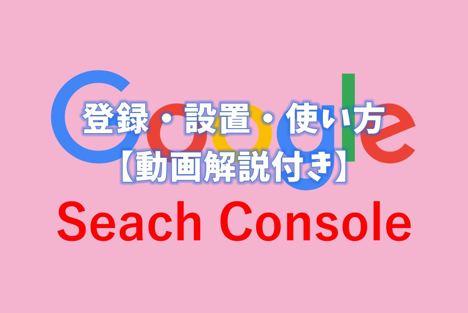 Google Seach Console 登録 設置 使い方 動画解説