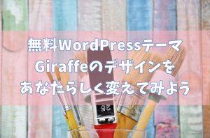 WordPressテーマ Giraffe 外観カスタマイズ 動画