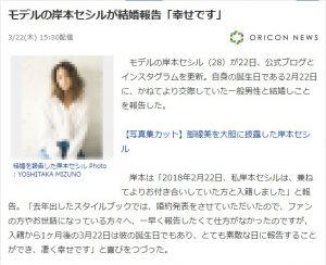 岸本セシル 結婚 Yahoo!ニュース