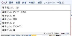Yahoo!サジェストキーワード 岸本セシル