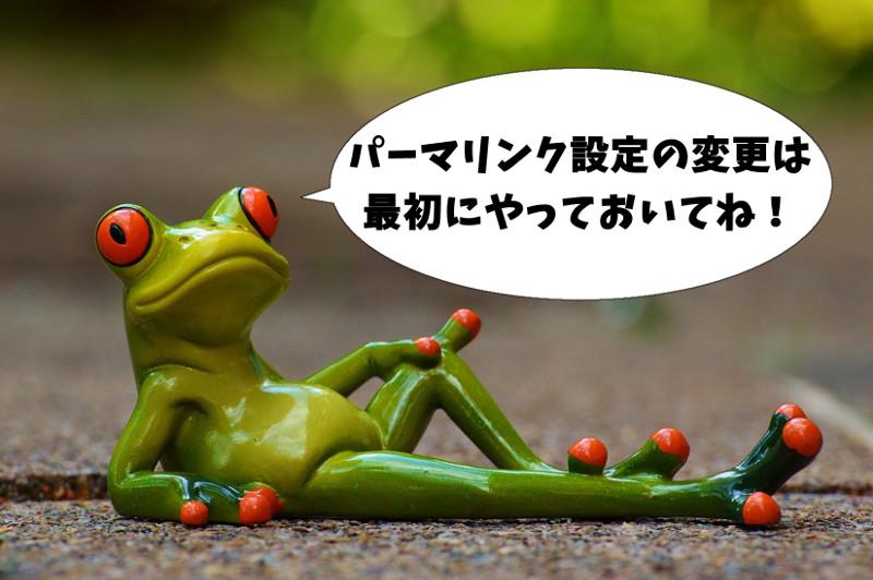 WordPress パーマリンク 設定 変更 SEO