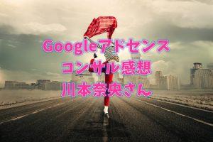 Googleアドセンス 古川英宏 コンサル