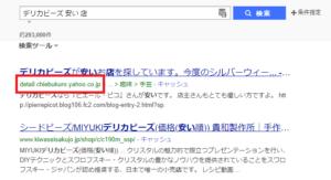 Yahoo!知恵袋 検索結果
