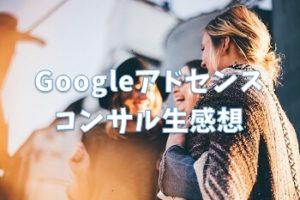 Googleアドセンス コンサル